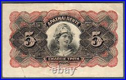 G. Stavros National Bank Of Greece 5 Drachma 1918 Neon Black Ext Rare Note